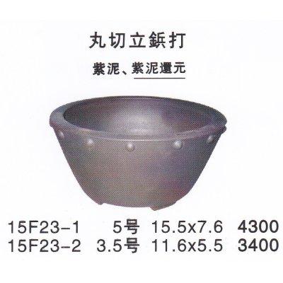 Photo1: Small size pot