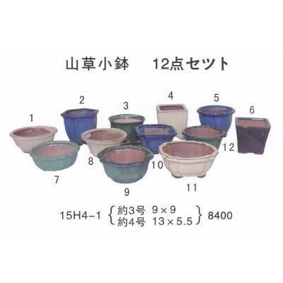 Photo1: bonsai pot set