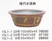 Lotus basin/Goldfish basin