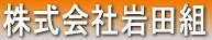 iwatagumi